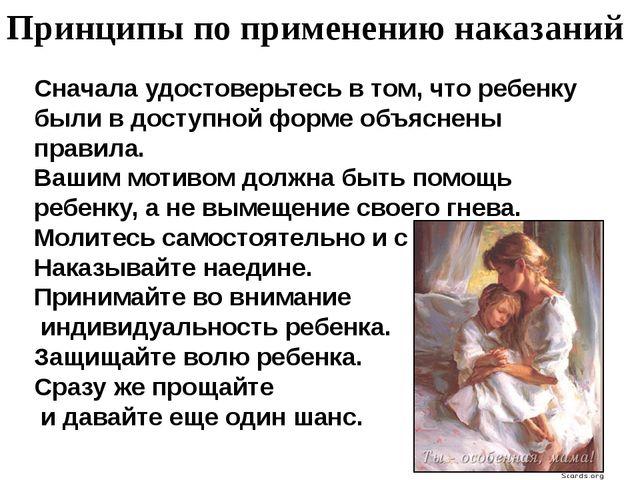 Принципы по применению наказаний Сначала удостоверьтесь в том, что ребенку бы...