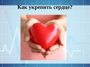 Как укрепить сердце?