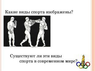 Какие виды спорта изображены? Существуют ли эти виды спорта в современном