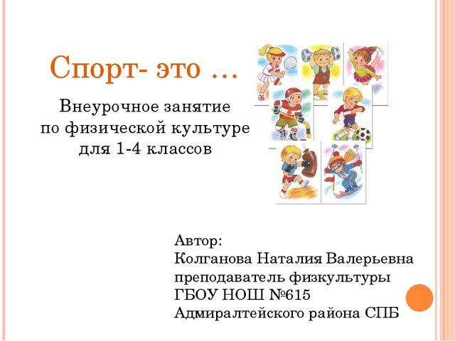 Автор: Колганова Наталия Валерьевна преподаватель физкультуры ГБОУ НОШ №615 А...
