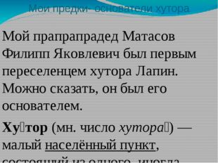 Мои предки- основатели хутора Мой прапрапрадед Матасов Филипп Яковлевич был п