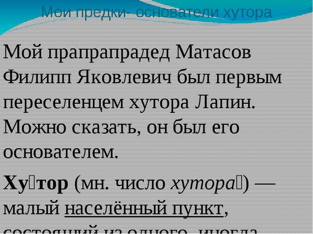 Мои предки- основатели хутора Мой прапрапрадед Матасов Филипп Яковлевич был п...