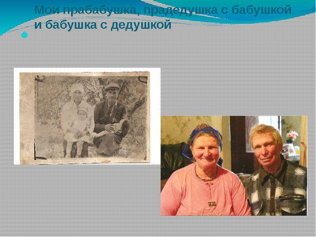 Мои прабабушка, прадедушка с бабушкой и бабушка с дедушкой