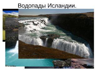 Водопады Исландии.