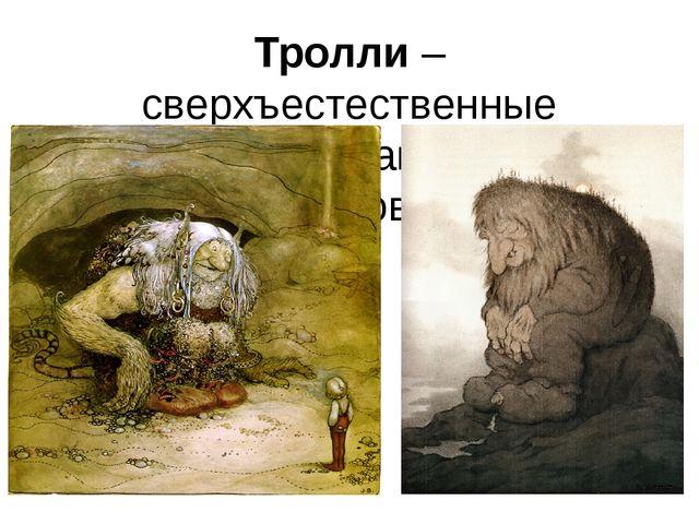 Тролли – сверхъестественные существа из скандинавских мифов.