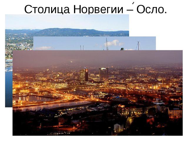 Столица Норвегии – Осло.
