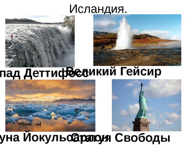 Исландия. Великий Гейсир Водопад Деттифосс Лагуна Йокульсарлон Статуя Свободы