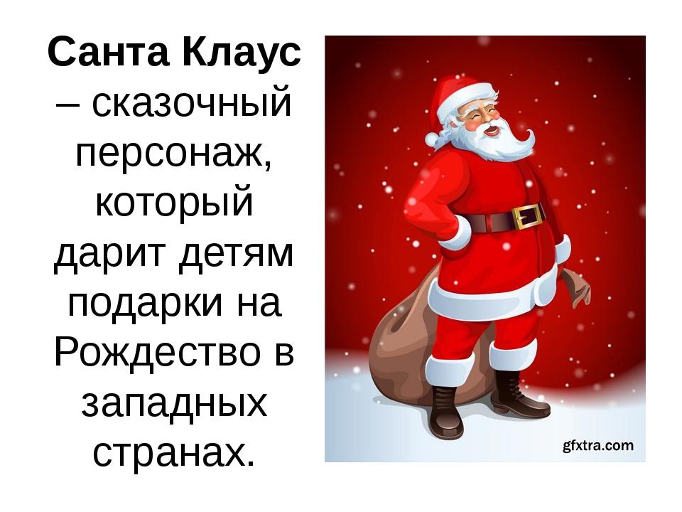Санта Клаус – сказочный персонаж, который дарит детям подарки на Рождество в...