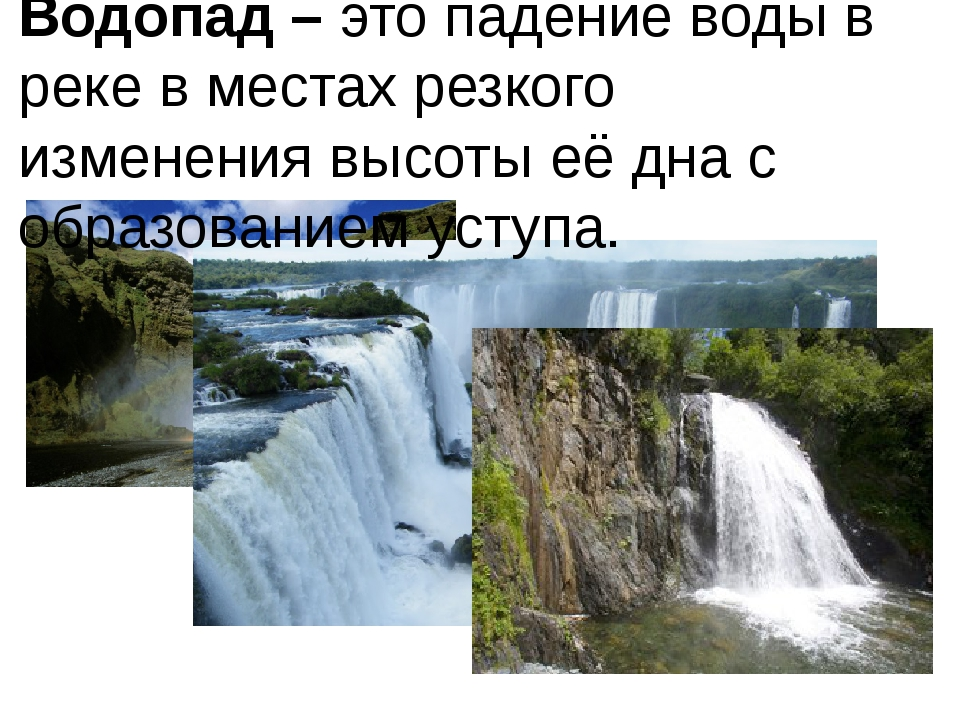 Водопад – это падение воды в реке в местах резкого изменения высоты её дна с...