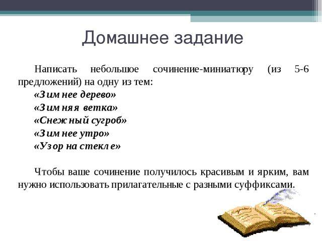 Домашнее задание Написать небольшое сочинение-миниатюру (из 5-6 предложений)...