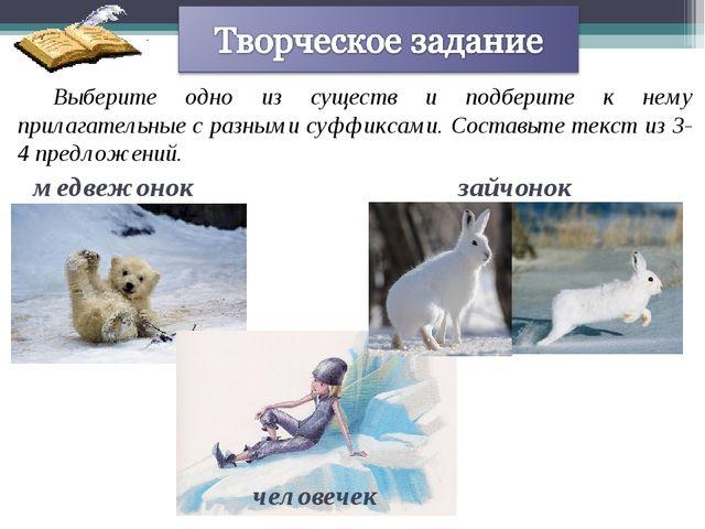 Выберите одно из существ и подберите к нему прилагательные с разными суффикса...