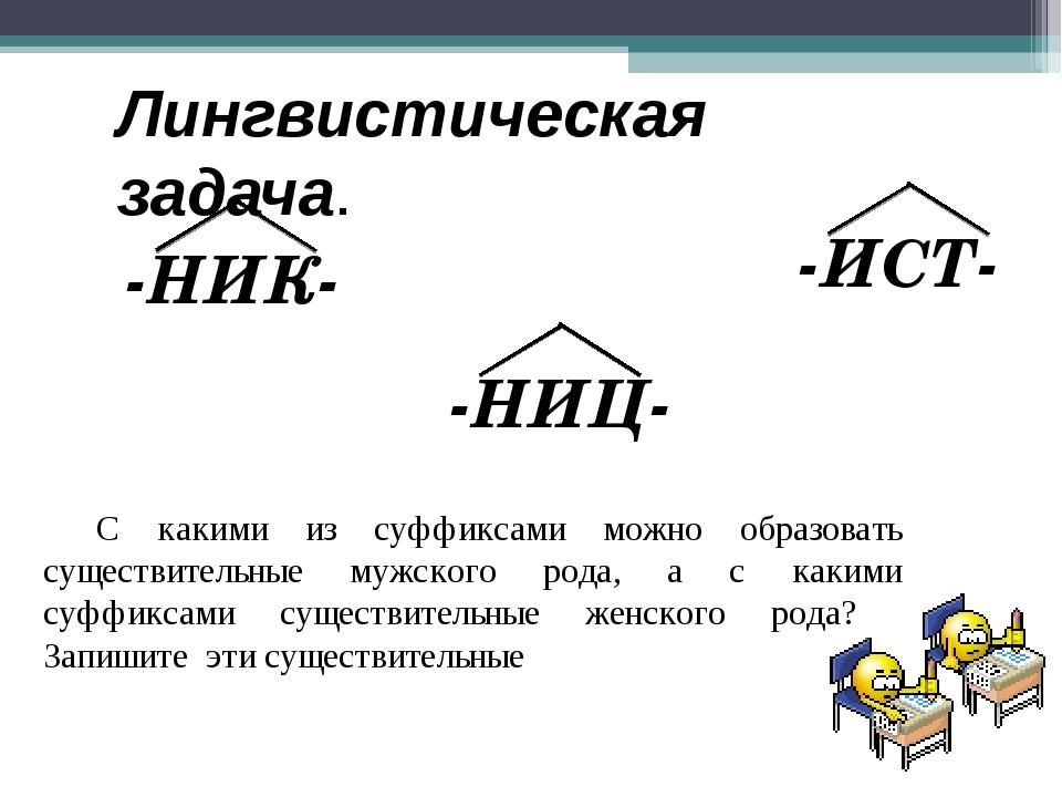 Лингвистическая задача. С какими из суффиксами можно образовать существительн...