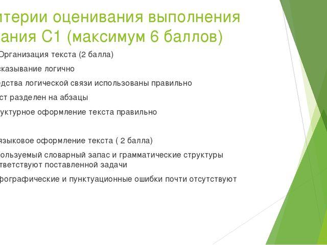 Критерии оценивания выполнения задания C1 (максимум 6 баллов) К2 Организация...