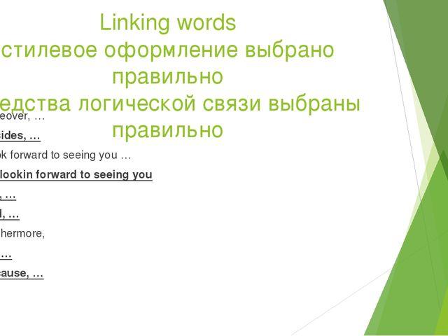 Linking words стилевое оформление выбрано правильно средства логической связи...