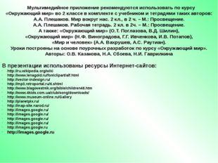 В презентации использованы ресурсы Интернет-сайтов: http://ru.wikipedia.org/w