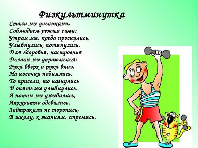 Физкультминутка Стали мы учениками, Соблюдаем режим сами: Утром мы, когда про...