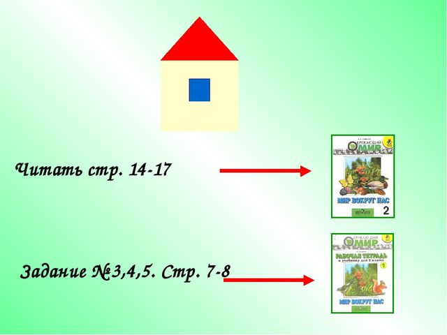 Читать стр. 14-17 Задание № 3,4,5. Стр. 7-8