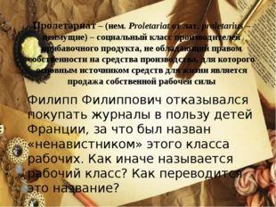 Пролетариат – (нем.Proletariatот лат.proletarius– неимущие) – социальный