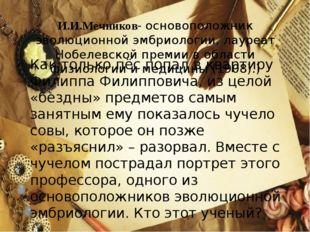 И.И.Мечников- основоположник эволюционной эмбриологии, лауреат Нобелевской пр
