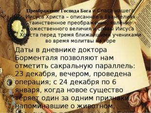 Преображение Господа Бога и Спаса нашего Иисуса Христа– описанное в Евангели