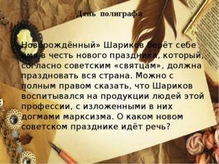 День полиграфа Новорождённый» Шариков берёт себе имя в честь нового праздника