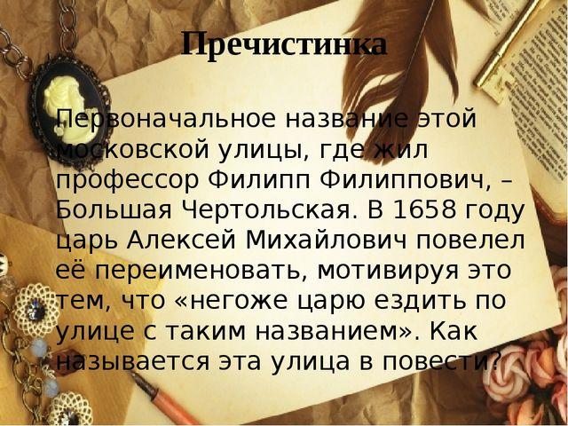 Пречистинка Первоначальное название этой московской улицы, где жил профессор...