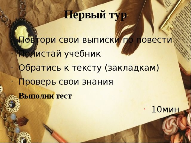 Первый тур Повтори свои выписки по повести Полистай учебник Обратись к тексту...