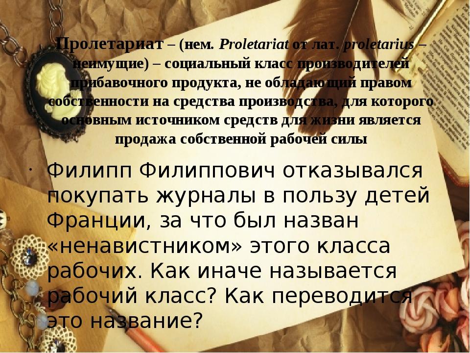 Пролетариат – (нем.Proletariatот лат.proletarius– неимущие) – социальный...