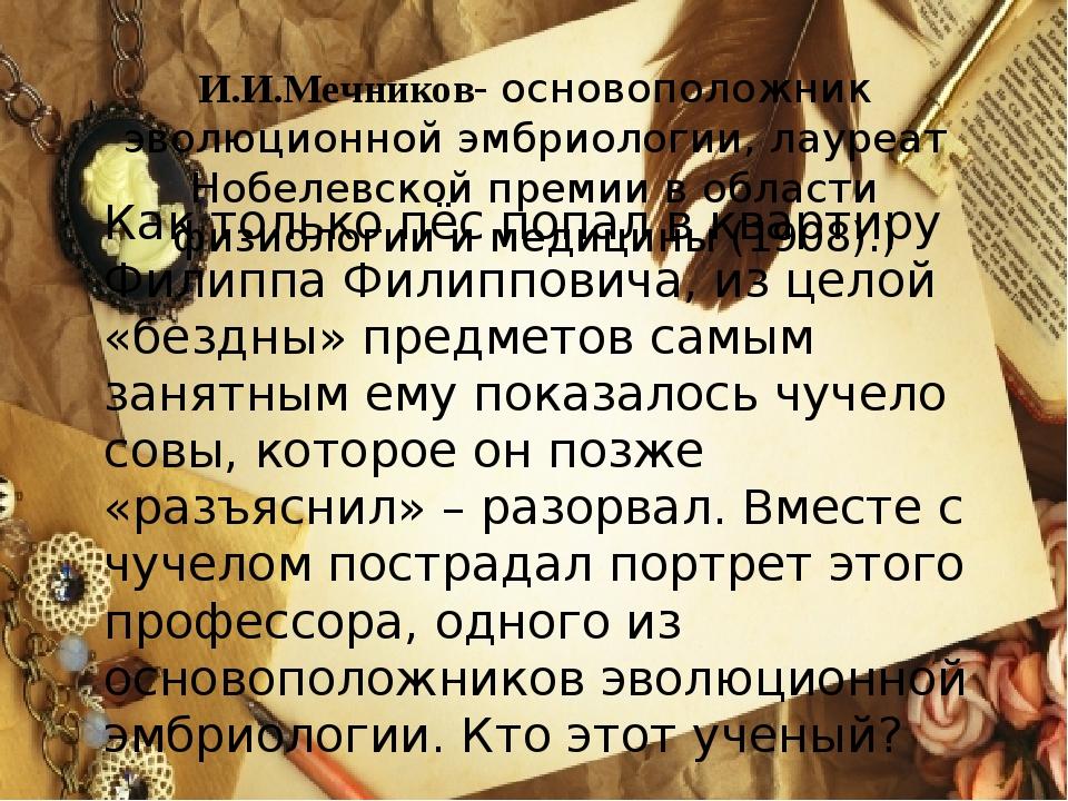 И.И.Мечников- основоположник эволюционной эмбриологии, лауреат Нобелевской пр...