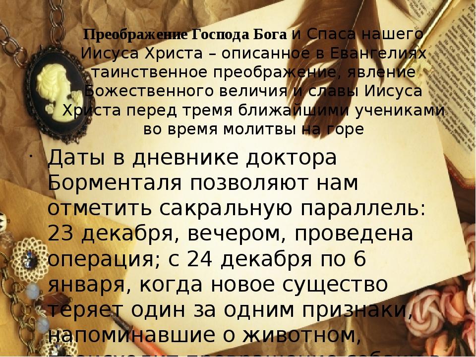 Преображение Господа Бога и Спаса нашего Иисуса Христа– описанное в Евангели...