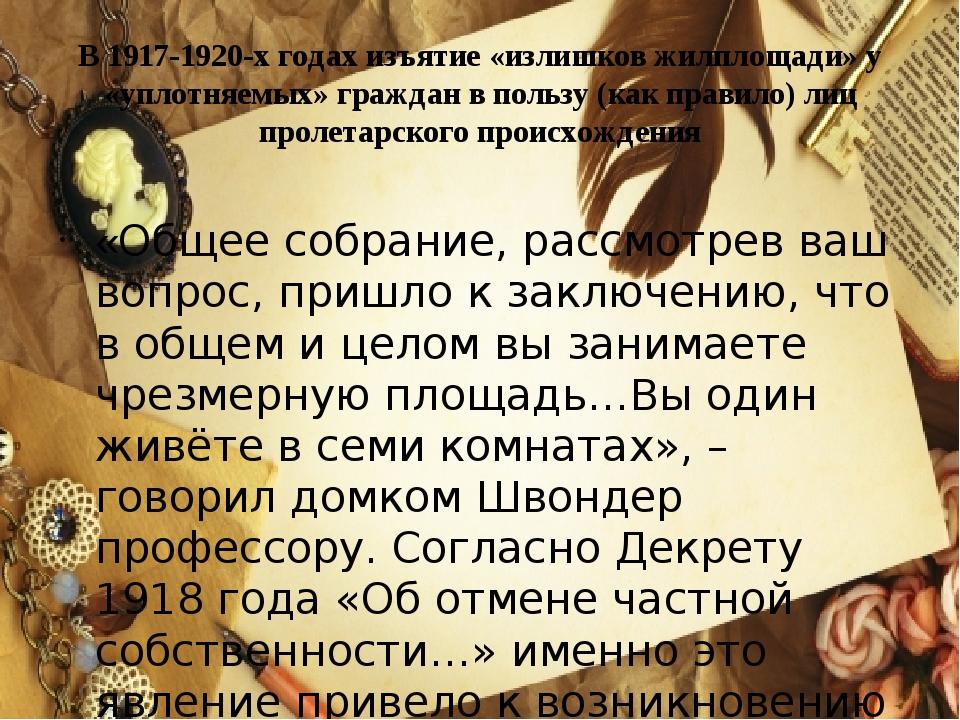 В 1917-1920-х годах изъятие «излишков жилплощади» у «уплотняемых» граждан в п...