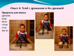 Продукты для опыта: дрожжи вода мука сахар соль масло Опыт 4: Хлеб с дрожжами