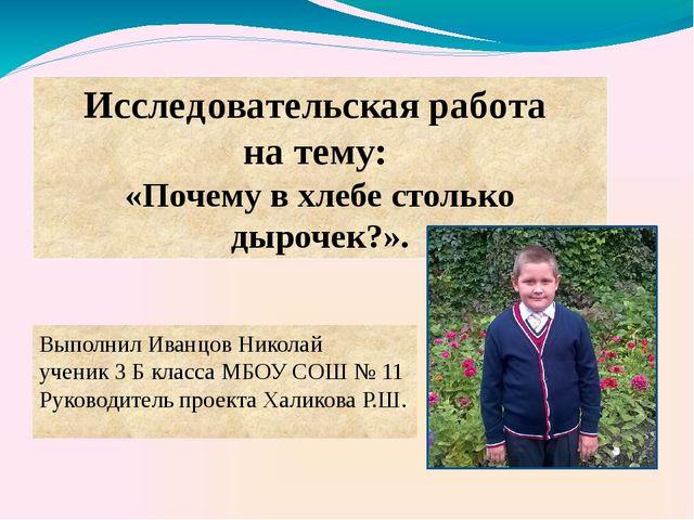Выполнил Иванцов Николай ученик 3 Б класса МБОУ СОШ № 11 Руководитель проект...