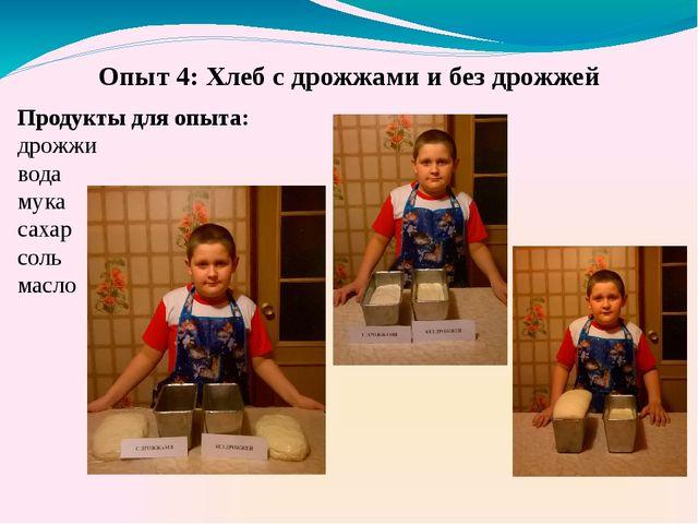 Продукты для опыта: дрожжи вода мука сахар соль масло Опыт 4: Хлеб с дрожжами...