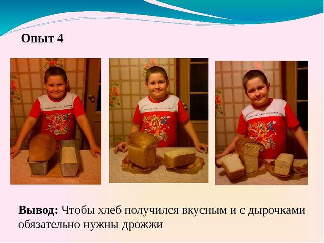 Вывод: Чтобы хлеб получился вкусным и с дырочками обязательно нужны дрожжи Оп...
