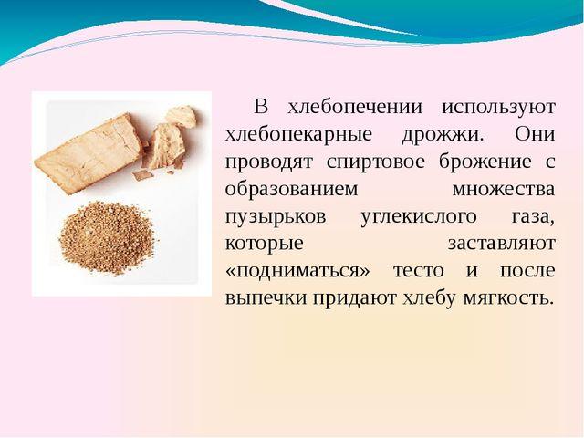 В хлебопечении используют хлебопекарные дрожжи. Они проводят спиртовое броже...