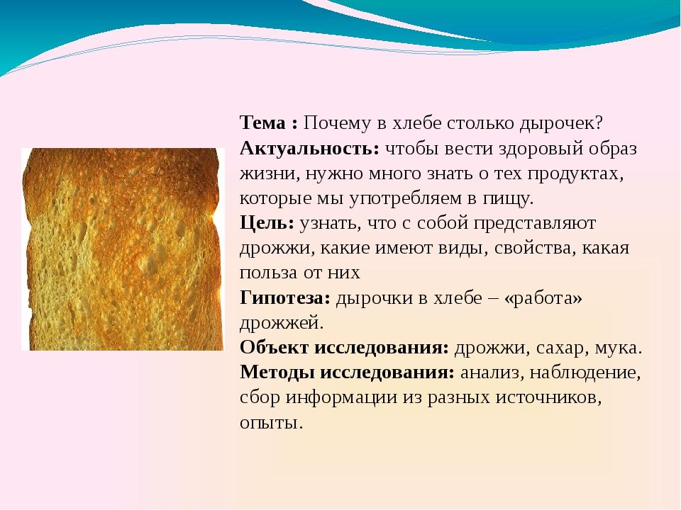 Тема : Почему в хлебе столько дырочек? Актуальность:чтобы вести здоровый об...