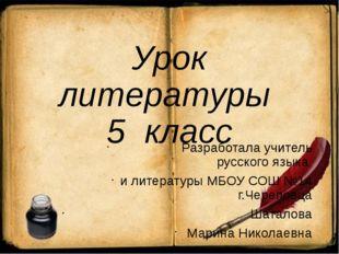 Урок литературы 5 класс Разработала учитель русского языка и литературы МБОУ