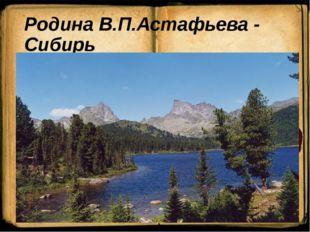Родина В.П.Астафьева - Сибирь