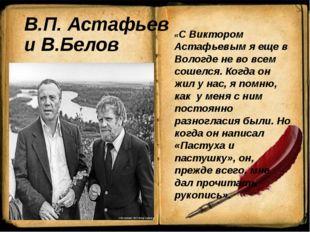 В.П. Астафьев и В.Белов «С Виктором Астафьевым я еще в Вологде не во всем сош