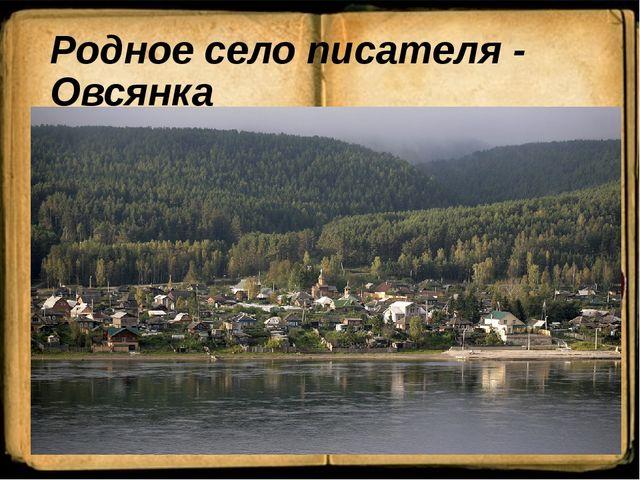 Родное село писателя - Овсянка