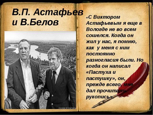 В.П. Астафьев и В.Белов «С Виктором Астафьевым я еще в Вологде не во всем сош...