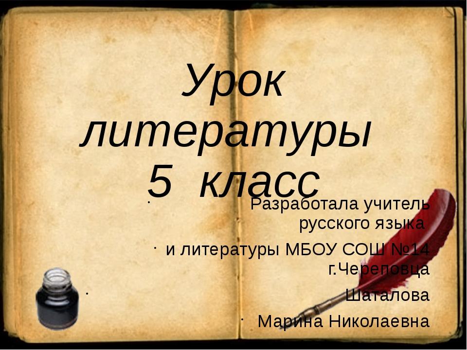 Урок литературы 5 класс Разработала учитель русского языка и литературы МБОУ...