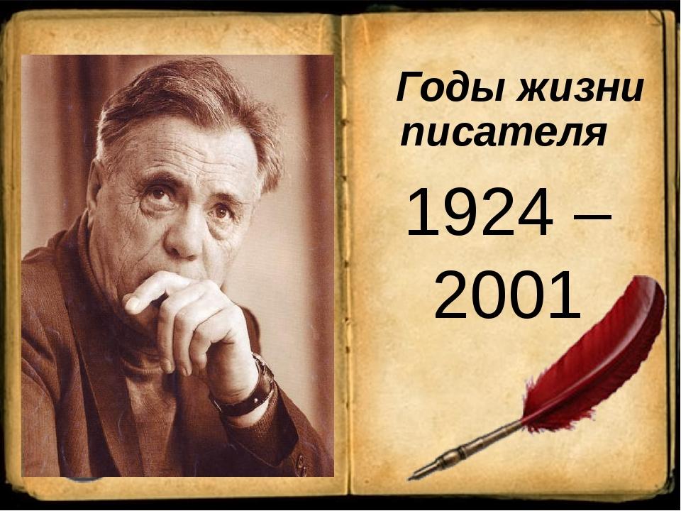 Годы жизни писателя 1924 – 2001