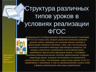 Выполнила: Бородина Лилия Викторовна. Структура различных типов уроков в усл