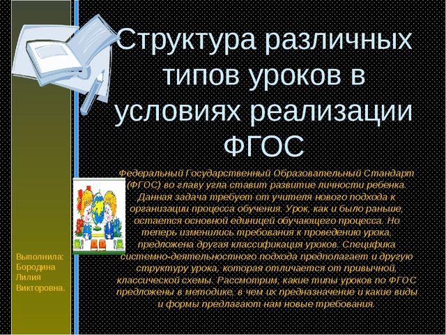Выполнила: Бородина Лилия Викторовна. Структура различных типов уроков в усл...