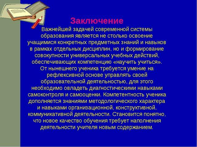 Заключение Важнейшей задачей современной системы образования является не стол...