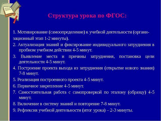 Структура урока по ФГОС: 1. Мотивирование (самоопределение) к учебной деятель...