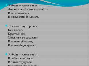 Кубань – земля такая: Лишь первый луч скользнёт - И поле оживает, И гром зем