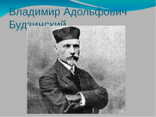 Владимир Адольфович Будзинский